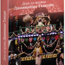 Издана новая книга о Джаянанде Тхакуре